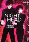 ナイトヘッド (2) (ホーム社漫画文庫)
