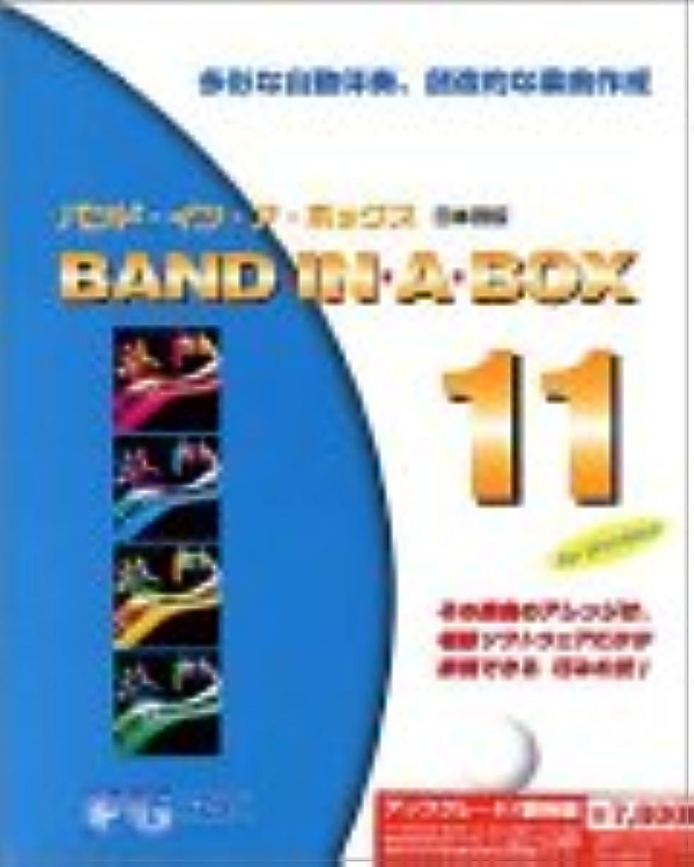 スワップ句セッティングBand in a Box 11 日本語版 for Windows アップグレード/優待版