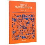 Concise common pediatric disease diagnosis and care(Chinese Edition) ebook