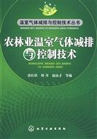 Agriculture and Forestry Greenhouse Gas Reduction and Control Technology(Chinese Edition)