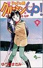 Gurumin Shrew ? up! 10 (Shonen Sunday Comics) (1997) ISBN: 4091235301 [Japanese Import]