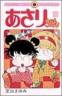 Asari Chan (Volume 18) (ladybug Comics) (1985) ISBN: 4091405681 [Japanese Import]