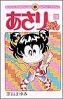 Asari Chan (vol.16) (ladybug Comics) (1985) ISBN: 4091405665 [Japanese Import]