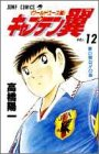 Captain Tsubasa - World Youth Hen (12) (Jump Comics) (1996) ISBN: 4088722647 [Japanese Import]