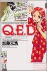 Q.E.D.証明終了 第14巻