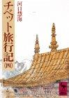チベット旅行記(4) (講談社学術文庫)
