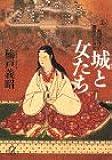 城と女たち (上) (講談社+α文庫)