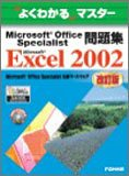 Microsoft Office Specialist問題集Microsoft Excel 2002 (よくわかるマスター)