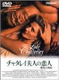 チャタレイ夫人の恋人 劇場公開版 [DVD]