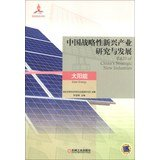 R & D of Chinas Strategic New Industries: Solar Energy(Chinese Edition) pdf epub