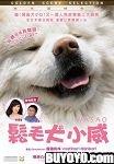 Wasao Blu-Ray (Region A) (English Subtitled) Japanese Movie