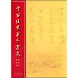 Classic Chinese calligraphy books: yu you-ren cursive thousand character classic (double ink)(Chinese Edition)