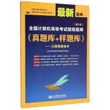 National Computer Rank Examination super exam (exam like real exam +) - three network technology (5th Edition)(Chinese Edition) PDF