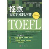 Writing my salvation abroad test series : save my TOEFL Writing (Writing)(Chinese Edition)