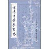Splendid Love dream deposit(Chinese Edition) pdf