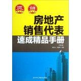 quick-boutique-real-estate-sales-representative-manual-3rd-edition