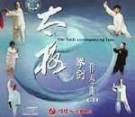 Tai Chi Audio for Tai Chi Practice: Tai Chi Chuan and Sword Music (CD) (Taichi Depot)
