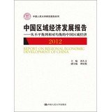 Renmin University of China Research Report Series Chinese regional economic development report : from unbalanced to balanced relative to China's regional economy ( 2012 )(Chinese Edition) pdf