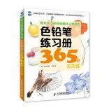 Download 10 minutes a day to develop a class of people painting color pencil Workbook exercises every day for 365 days(Chinese Edition) ebook