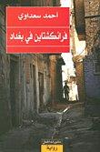 "Afficher ""Frankeishtan fi Baghdad"""