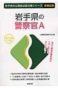 Read Online Iwateken no keisatsukan e : Kyoyo shiken. 2016. ebook