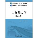 Higher education Twelfth Five-Year Plan textbook higher education Eleventh Five-Year national planning materials: Engineering Thermodynamics (Second Edition)(Chinese Edition) pdf epub
