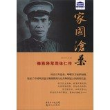 Read Online Home country vicissitudes : General Dai Zhou Ren Chuan Body(Chinese Edition) pdf epub