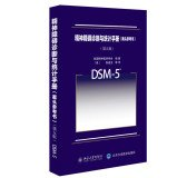 img - for Diagnostic and Statistical Manual of Mental Disorders (desk reference. fifth edition)(Chinese Edition) book / textbook / text book