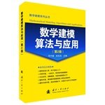Mathematical modeling algorithms and applications (2nd Edition)(Chinese Edition) ebook