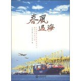 The spring wind over the sea: the writer perspective of dalian international shipping center construction of 10 years(Chinese Edition)