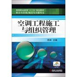 Higher Vocational Education second five planning materials : air-conditioning engineering construction management and organization(Chinese Edition) pdf epub
