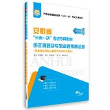 China map 2015 in Anhui Province. three of a help special exam materials: Studies Management and experts predict proposition papers (latest edition)(Chinese Edition) PDF