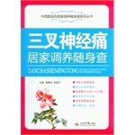 Trigeminal neuralgia carry home recuperation check Integrative Medicine to restore the home players search Series(Chinese Edition) pdf epub