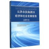 Download Tianjin Binhai New Area Economic and Social Development Report (2013)(Chinese Edition) ebook