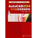 AutoCAD 2014 Chinese version of the utility -based tutorial(Chinese Edition) pdf