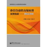 Download Senior Applications Office Automation tutorial --Office 2010(Chinese Edition) pdf
