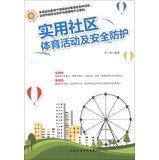 Download Practical community sports activities and security(Chinese Edition) pdf epub