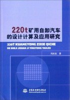 Design calculations 220t mining dump truck and applied research(Chinese Edition) pdf