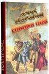 Amos Daragon 6 - Enkijev gnev
