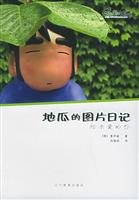 sweet potatoes you to dear diary (paperback)(Chinese Edition)