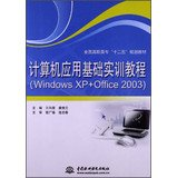 Computer Application Training Course (Windows XP + Office 2003) National Vocational second five planning materials(Chinese Edition) ebook