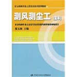 Wind measuring dust workers (review of mine safety technology of special operations personnel to review materials)(Chinese Edition) PDF