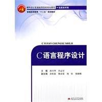 C Programming Language(Chinese Edition)