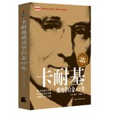 Carnegie Success Platinum 100 years ( the Classic Collection )(Chinese Edition) pdf