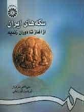 Iranian coins: From the beginning to Zandieh dynasty Fereydoun Avarzamani