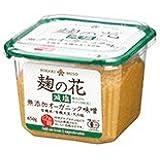 麹の花 無添加オーガニック味噌(減塩) 650g
