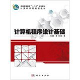 Download Computer programming foundation higher education second five planning materials planning materials Computer Series(Chinese Edition) PDF