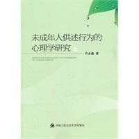 minors confessed behavior psychology [paperback](Chinese Edition)
