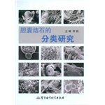 Classification of gallstones(Chinese Edition) pdf