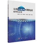 Price comparison product image Wireless LAN videophone Principles and Applications(Chinese Edition)